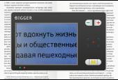 Электронный видеоувеличитель Bigger B2-35TV
